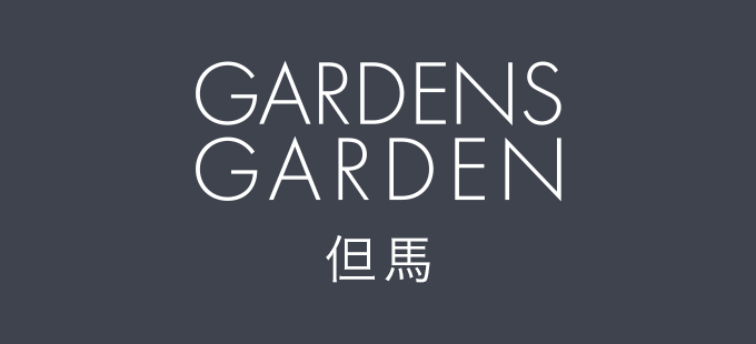 GARDENS GARDEN但馬|朝来市・養父市・豊岡市のおしゃれなデザインの外構やエクステリア・庭のリフォームを手がける会社